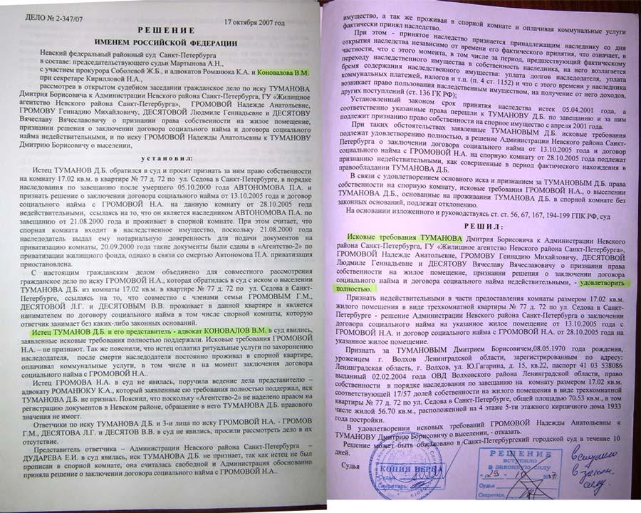 Судебная практика по о признание трудового договора